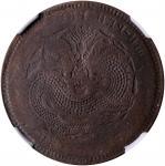 湖北省造光绪元宝八瓣花当十龙面阴阳面 NGC AU 58 CHINA. Hupeh. Mint Error -- Dragon Side Brockage -- 10 Cash, ND (1902-0