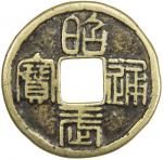 Lot 527 NAN MING: Zhao Wu, 1678, AE 10 cash 409。76g41。 H-21。111, seal script, yi fen on reverse, Fin