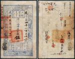 咸丰五年(1855年)户部官票伍两