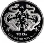 1988年戊辰(龙)年生肖纪念铂币1盎司 NGC PF 69