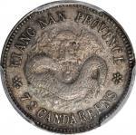 江南省造戊戌七分二厘普通 PCGS AU 50  CHINA. Kiangnan. 7.2 Candareens (10 Cents), CD (1898).