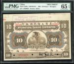 1905年美商花旗银行10元样钞,上海地名,PMG65EPQ