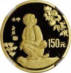 1992年壬申(猴)年生肖纪念金币8克 NGC PF 70