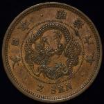 日本 二钱铜货 Copper 2Sen 明治6年(1873) 返品不可 要下见 Sold as is No returns EF+