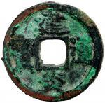 南宋建炎通宝小平篆书 美品 SOUTHERN SONG: Jian Yan, 1127-1130, AE cash (3.34g)