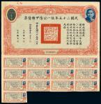 民国二十五年(1936年)公债甲种债票伍仟圆