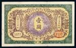 光绪三十三年大清银行兑换券壹圆一枚
