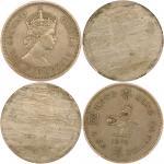 1972香港错体壹圆分裂,一枚分裂变两枚,PCGS AU53,AU50,前辈藏家之香港错体币