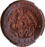 湖北省造光绪元宝六瓣花当十水龙错版 NGC MS 63 CHINA. Hupeh. Mint Error -- Double Struck -- 10 Cash, ND (1902-05).