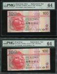 2007年香港汇丰银行100元一对,补版编号 ZY578924及ZX010408,均评 PMG 64