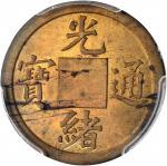 四川省光绪通宝一文铜样币 PCGS MS 62