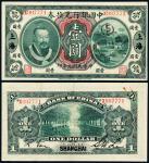 民国元年黄帝像中国银行兑换券壹圆 九品