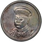 倪嗣冲像民国九年无币值安武军 PCGS AU 58 CHINA: Republic, AR medal, ND (1920)