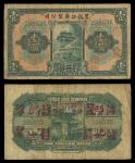 China. Kwang Sing Company, Heilungchiang. 1 Dollar. 1924. P-S1604. Green and pink. Hillside shrine a