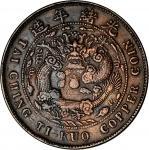 光绪年造丙午户部大清铜币二十文 优美