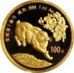 1999年己卯(兔)年生肖纪念金币1盎司圆形 NGC PF 66