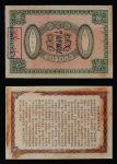 光绪信义储蓄银行钱票当十铜元壹佰枚样票一枚