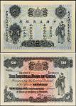 光绪三十年(1904年)中国通商银行拾元样票