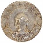 云南省造拥护共和纪念三钱六分银币。唐继尧将军像。 (t) CHINA. Yunnan. 3 Mace 6 Candareens (50 Cents), 1917. NGC AU Details--Cl