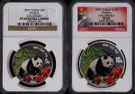 1997年熊猫纪念彩色银币1/2盎司 NGC PF 69