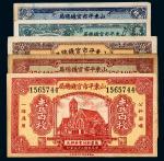 民国二十五年(1936年)山东平市官钱总局纸币一组五张