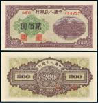 """1949年第一版人民币贰佰圆""""排云殿""""/PMG63"""