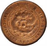 "己酉""粤""字户部大清铜币十文。 CHINA. Kwangtung. 10 Cash, CD (1909). PCGS Genuine--Cleaned, Unc Details."