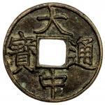 明代大中通宝折五背浙 上美品 MING: Da Zhong, 1361-1368, AE 5 cash (14.84g)