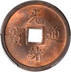 奉天省造机器局紫铜当十钱 PCGS MS 64