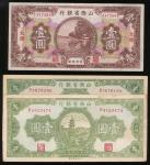 1930-36年山西省银行一圆,一组三枚,GVF-EF,边沿有黄。The Shansi Provincial Bank, a group of 3x notes, 1 yuan Taiyuan, 19