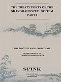 SPINK2019年11月香港-上海邮政系统#3