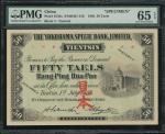 1902年横滨正金银行金券50两样票,天津地名,PMG65EPQ,罕有