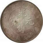 光绪年造造币总厂七钱二分普版 近未流通
