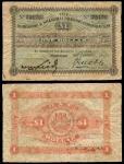 1890年香港上海汇理银行1元,编号75176,原装纸,AVF品相,罕见日期