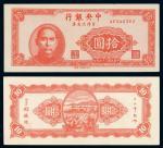 民国三十四年中央银行台湾流通券拾圆一枚,未发行,存世稀少,全新