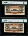 1956年二版人民币黑1元两枚连号,均PMG64 (2)