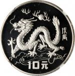 CHINA. Lot of (4) 10 Yuan, 1988. Lunar Series, Year of the Dragon. NGC PROOF-69 ULTRA CAMEO.