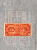 中国嘉德2020年秋拍-纸钞