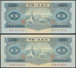 1953年中国人民银行贰圆一组两枚,均EF-GEF,中国人民银行