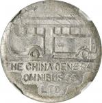 上海汽车代用币 NGC AU 58 CHINA. Shanghai. Aluminum 3 Fen Bus Token, ND (ca. 1939)