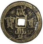 Lot 531 QING: Xian Feng, 1851-1861, AE 50 cash, Board of Revenue mint, Peking。 H-22。716。 41mm, Princ