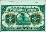 1905年震义银行伍圆。样张。