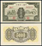 """1949年第一版人民币伍仟圆""""拖拉机与工厂"""""""