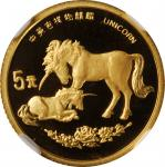 1995年麒麟纪念金币1/20盎司 NGC PF 69 CHINA. 5 Yuan, 1995. Unicorn Series