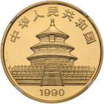 1990年熊猫纪念金币1盎司 NGC PF 68