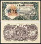 """1949年第一版人民币壹仟圆""""钱江大桥""""/PMG55EPQ"""