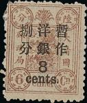 1897年慈喜寿辰纪念初版加盖大字短距洋银捌分盖于陆分票,带大部分原胶; 纸质洁白,少见