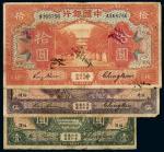 民国七年中国银行美钞版国币券福建壹圆、伍圆、拾圆各一枚,六成新