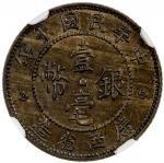广西省造民国十年壹毫铜质 NGC MS 64