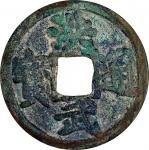 明代洪武通宝折十背京十 美品 CHINA. Ming Dynasty. 10 Cash, ND (1368-98)
